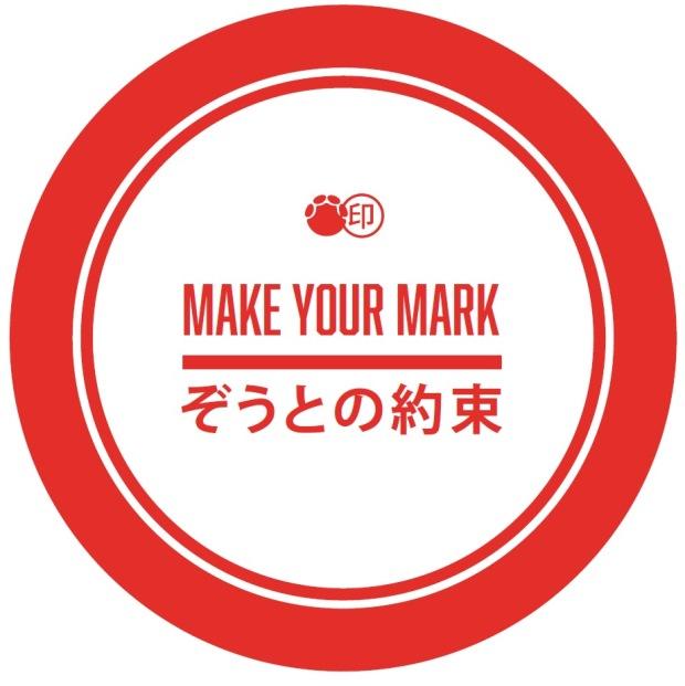 makeYourmark2018